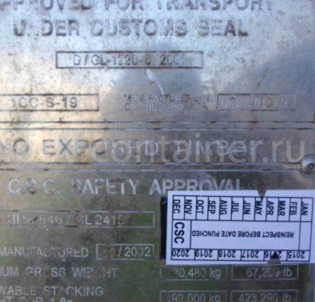 Рефконтейнер 20′ RC Carrier 2002 шильдик