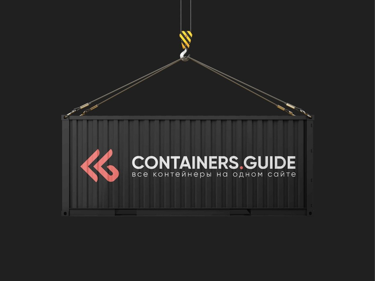 containers guide