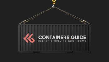 «Фут Контейнер» на платформе Containers.Guide